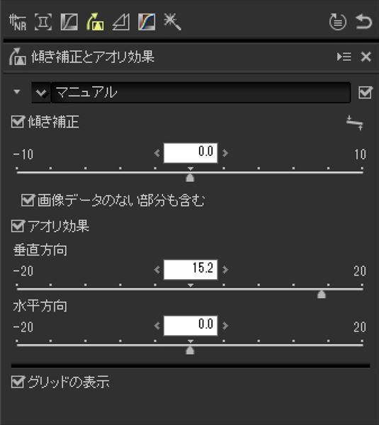 ↑「傾き補正とアオリ効果」のアイコンをクリックすると、調整パレットが表示される