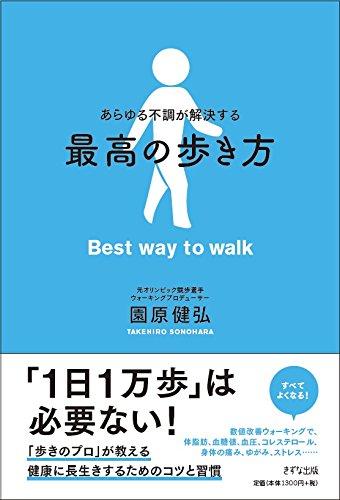 ↑あらゆる不調が解決する 最高の歩き方(きずな出版)