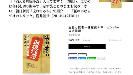 「嵐にしやがれ」でピース・又吉がおススメ本を紹介! 泡坂妻夫「生者と死者」に注目が集まる
