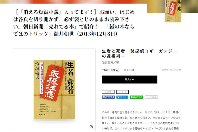 出典画像:「新潮社」公式サイトより。