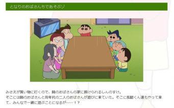 出典画像:テレビ朝日「クレヨンしんちゃん」公式サイトより