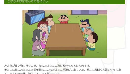 「ババフューム出てきて笑った」アニメ「クレヨンしんちゃん」にPerfumeパロディ&KAT-TUN・中丸登場で大盛り上がり!