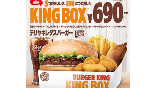 バーガーチェーン各社がマクドナルド打倒に向けて始動? 「対マック商品」と話題のお得メニューたち
