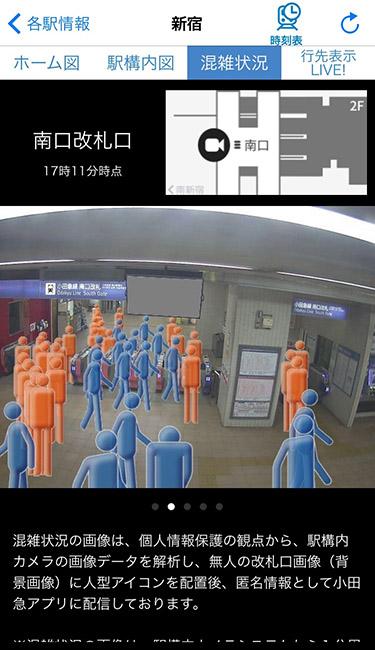 ↑駅の混雑状況も確認できます