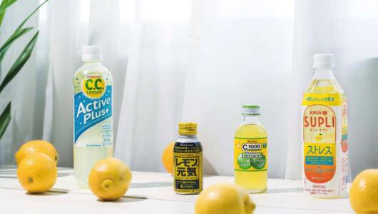 レモンの栄養はビタミンCだけじゃない! 「機能派レモンドリンク」が活況中
