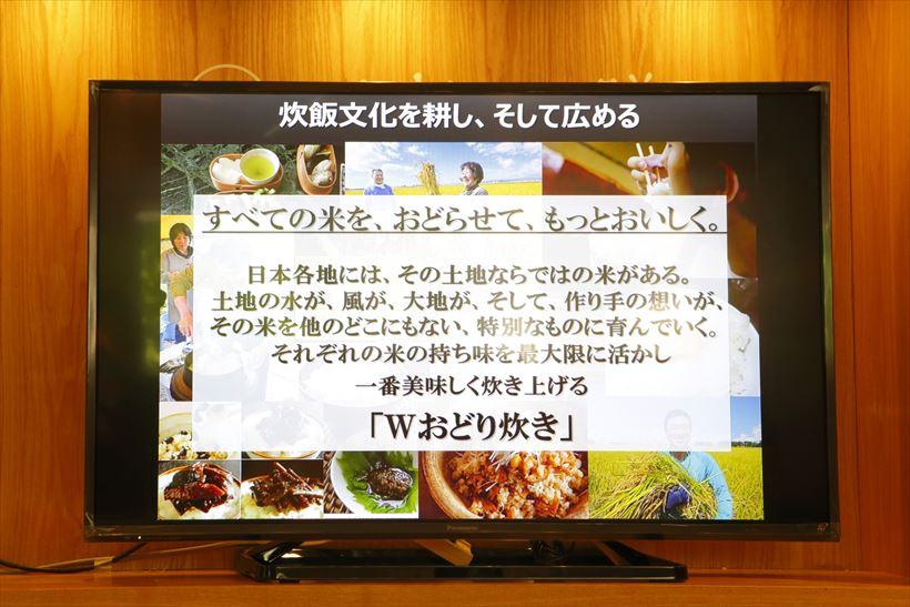 ↑「すべての米を、おどらせて、もっとおいしく。」が「至高の一膳」プロジェクトのコンセプト