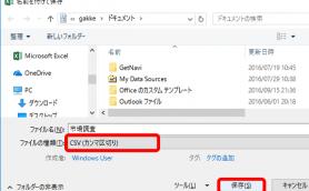 """【エクセル】よく聞く「CSV」って何? """"汎用的な保存形式""""ならほかのソフトでも利用可能!"""