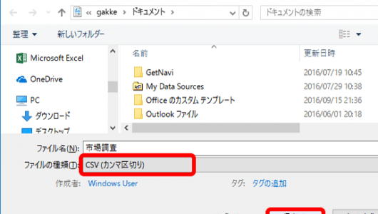 【エクセル】「CSV」「タブ区切り形式」とは?いまさら聞けない基礎知識