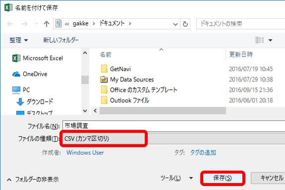20170607_y-koba_Excel