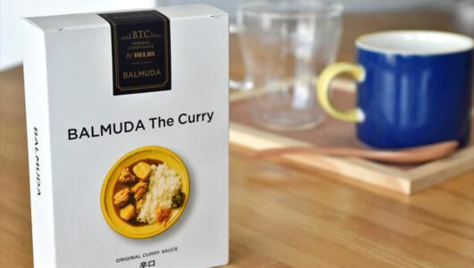 社長が反対を押し切って作った「BALMUDA The Curry」! 食べてみたら「辛さの波」が独特だった