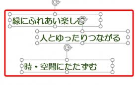 【パワポ】手動では微妙にズレるあの悩みを解消! 「テキストボックス」の画期的な揃え方