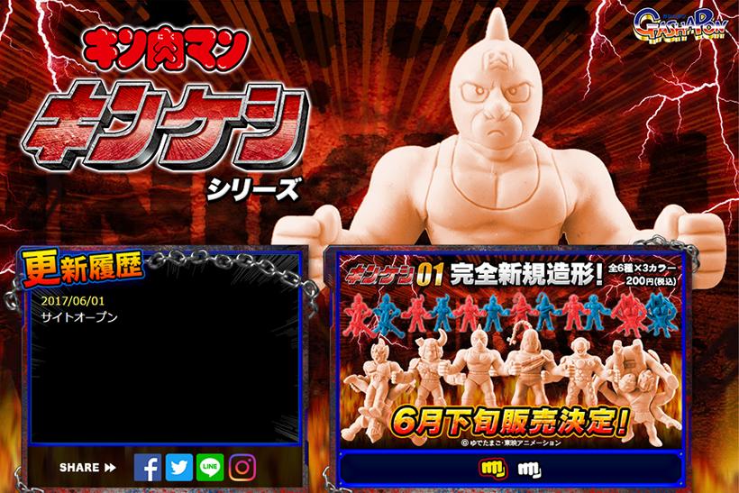 出典画像:「キン肉マン キンケシ シリーズ」ガシャポン公式サイトより。