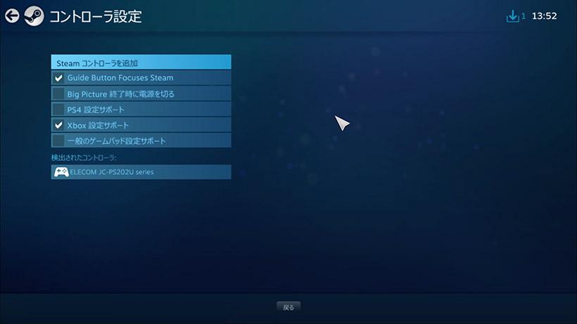 ↑Steamのコントローラ設定。Xboxのコントローラーが完全対応になったので、Xbox Play Anywhereだけでなく、SteamでもXbox Oneコントローラーを使って遊べます