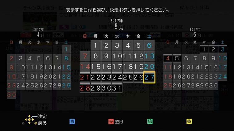 ↑「チャンネル録画一覧」で数日前までさかのぼりたいときは、このようにカレンダーを表示して日付を選べば一発でジャンプできます