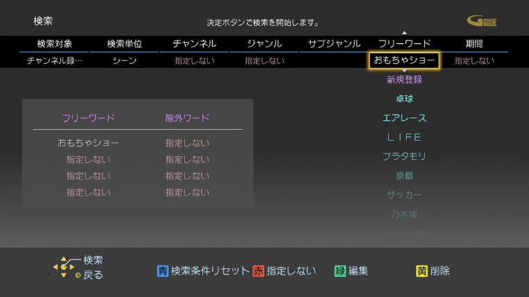 ↑リモコンからワンボタンで呼び出せる検索画面。フリーワードで番組名やシーンを検索できます