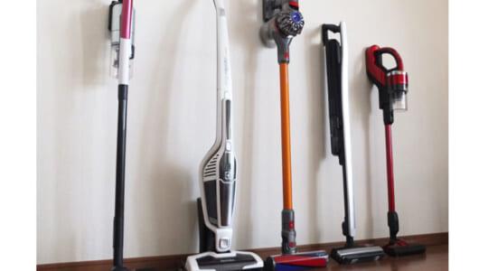【コードレス掃除機比較】主要モデル5機種、それぞれ誰が使うべき? 超濃厚レビューの果て、行き着いた結論がコレ!