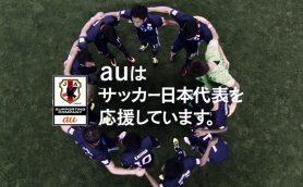 au「三太郎」シリーズの日本代表応援CMはWeb限定版もスゴイぞ!