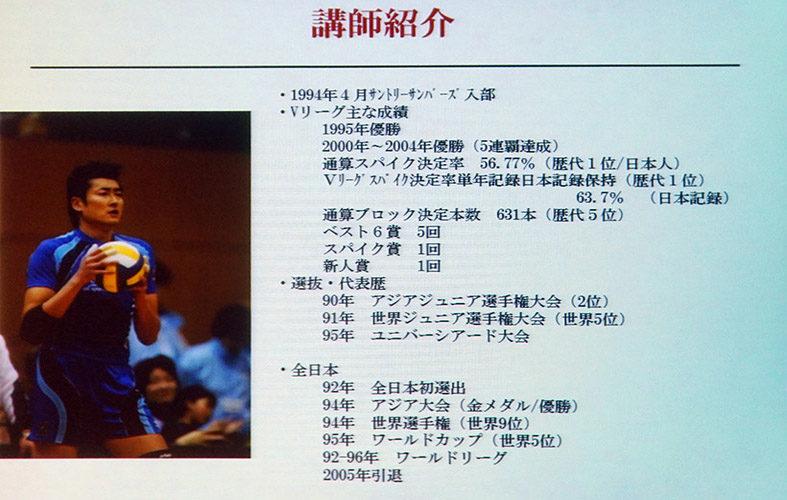 ↑佐々木さんは元バレーボール選手