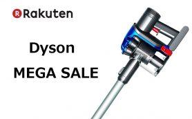 """あなたに合うのはどの""""ダイソン""""? 楽天市場で「Dyson MEGA SALE」開催中"""