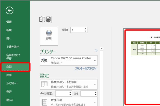 20170615_y-koba2_Excel
