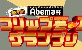 優勝賞金100万円! AbemaTV『フリップ芸-1グランプリ』出場者募集中【プロアマ問わず】