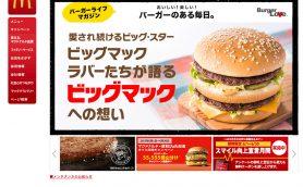 「夜マック」の狙い目はダブル系! 新サービス「肉2倍キャンペーン」と2品オーダーはどっちがお得?