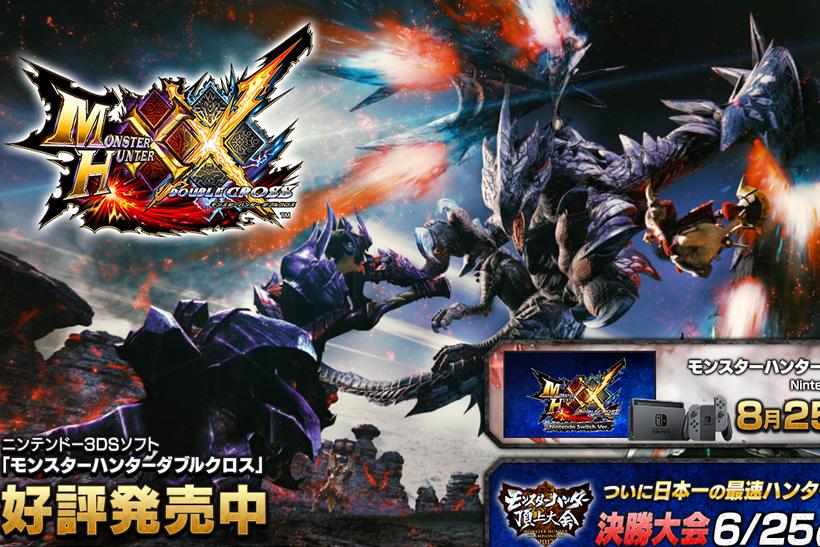 出典画像:「モンスターハンターダブルクロス Nintendo Switch Ver.」公式サイトより。