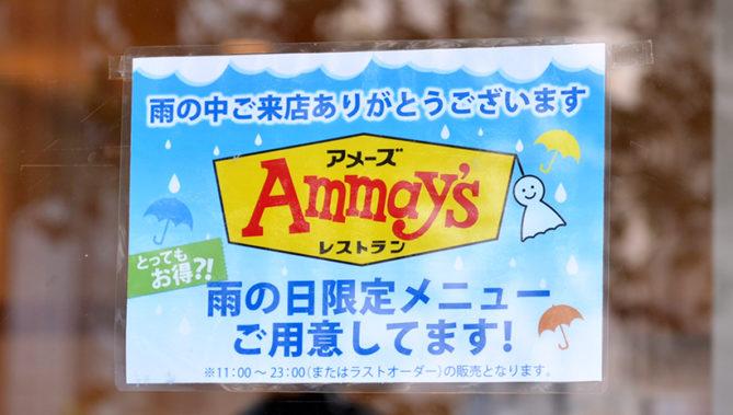↑店頭にこのロゴが出現したときが、雨の日限定メニュー販売のサイン