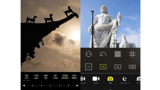 iPhoneでRAW写真が撮れる「ProCam 4」にプロも太鼓判! 【ホントに使えるスマホ写真アプリ】
