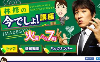 出典画像:「林修の今でしょ! 講座」テレビ朝日公式サイトより。