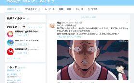 「イキリオタク」を量産したハッシュタグ「#あなたっぽいアニメキャラ」がとにかくヤバい!