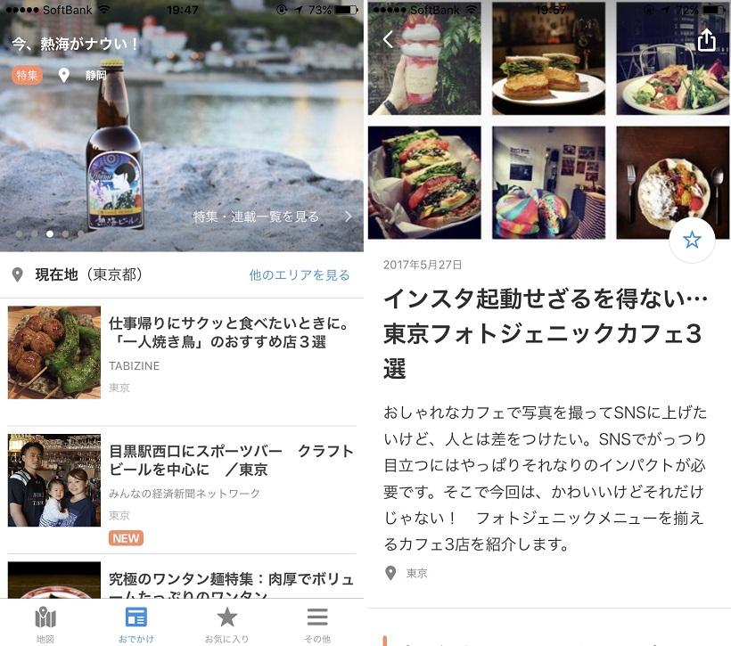 ↑「Yahoo!ライフマガジン」をはじめ。複数のタウン情報サイトの記事を参照できる(写真=左)。気になる記事は「☆」ボタンをタップして保存しておこう(写真=右)。