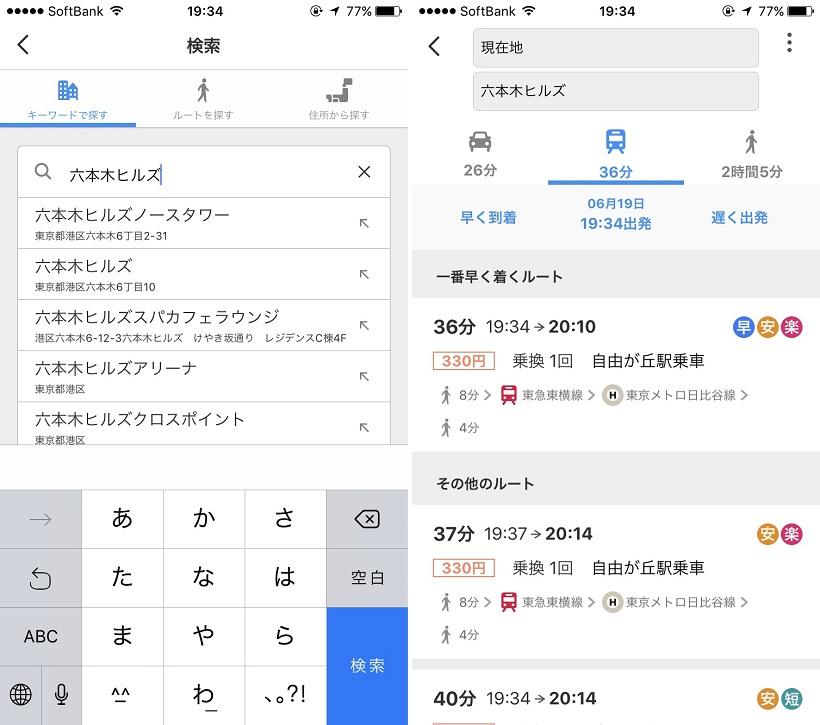 ↑キーワードや住所での検索が可能(写真=左)。車、公共交通機関、徒歩での経路検索に対応する(写真=右)