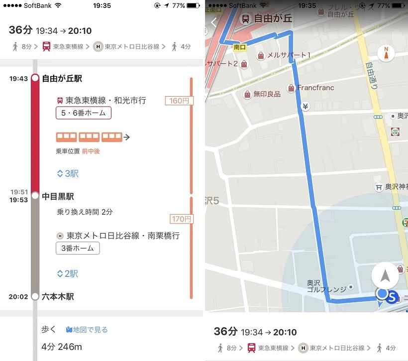 ↑電車の場合、乗り換えに最適な車両も表示される(写真=左)。「地図で見る」をタップすると、地図上で経路を確認できる(写真=右)