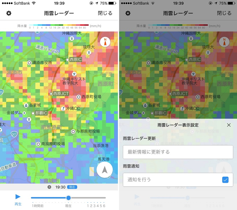 ↑雨雲レーダーを使えば、現在地などの降雨情報がわかる(写真=左)。雨雲が接近したときに通知することも可能(写真=右)