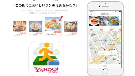 目的地まで決めてくれる地図アプリ!  Yahoo!のサービスを活用できる「Yahoo!MAP」