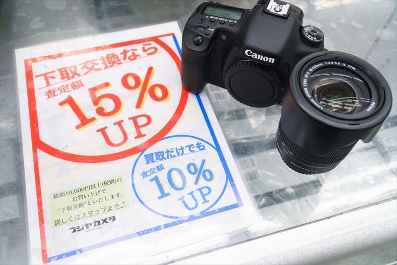 ↑買い取りと同時に購入するものがある場合は、下取交換となり、査定額がアップする