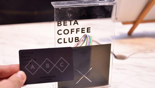 「コーヒー界のGoogle」が自由が丘に上陸してコーヒーハック!? 米国の最新トレンドを確かめてきた