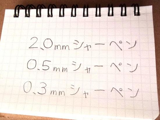 ↑太さが違うだけでなく、同じように書くと文字のニュアンスも変わってきます