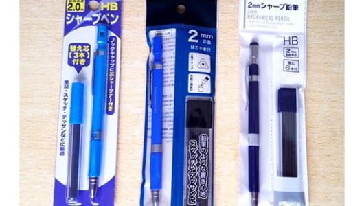 【100均】えっ、削って使うシャーペン!? 太芯シャーペンはこうやって使おう!
