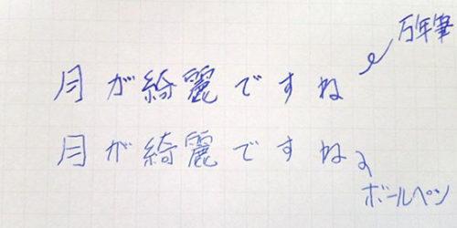 ↑万年筆とボールペンの文字比較。ボールペンより力いらずで書きやすく、文字も心なしか上手に見えます