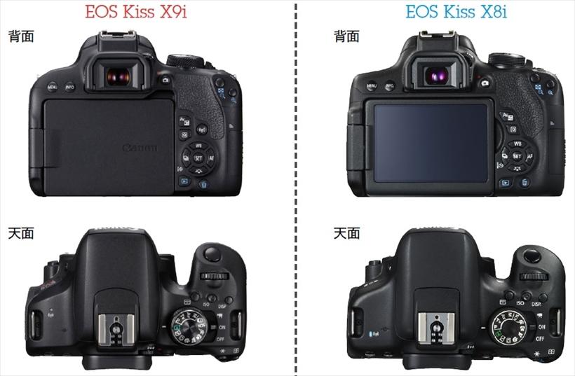 ↑EOS Kiss X9iとX8iの外観。基本的なボタンレイアウトなどはほぼ同じといえる