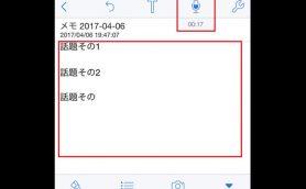 【iPhone】「録音しながらメモ」が最善!? iPhoneで簡易議事録を作成するワザ