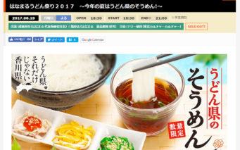 出典画像:「東京カルチャーカルチャー」公式サイトより。