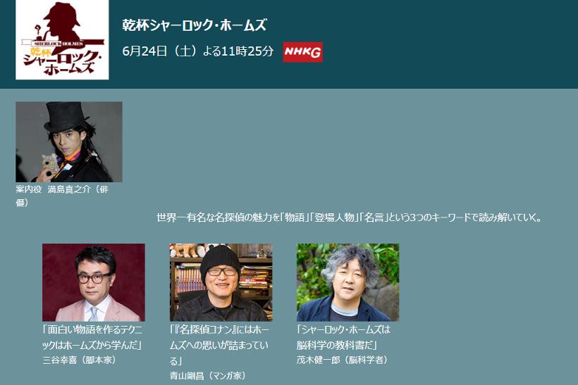 出典画像:NHK公式サイト「シャーロック・ホームズ130」より。