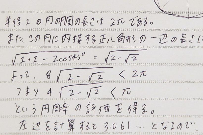 ↑よく見ると罫線が円周率に。「史上最高に数字が解きづらいノート」として反響を呼んだ