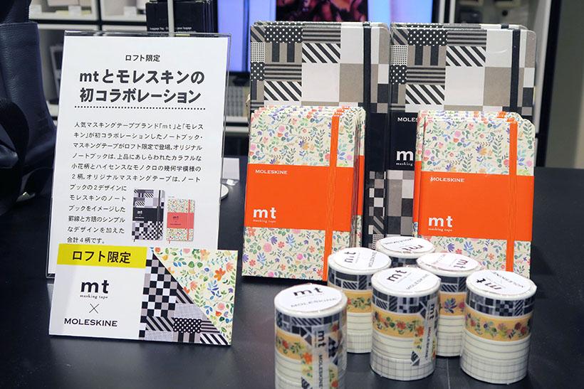 ↑ノートブックは幾何学模様(3100円)と花柄(2100円)の2種類。また、マスキングテープは全4種類(各230円)で、全4種類が揃ったコンプリートセット(920円)もあり