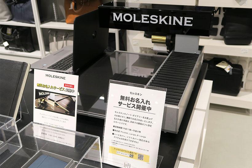↑モレスキンのノートブック(一部対象外あり)を購入すれば、その場で名前の刻印が可能。刻印サービスは毎週月水金・土日の11時から20時の間で受付中だ