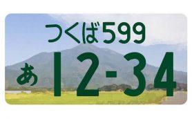 ついに日本のナンバーもカラーイラスト付きに! やたら自己主張するご当地ナンバーはいったい誰得?