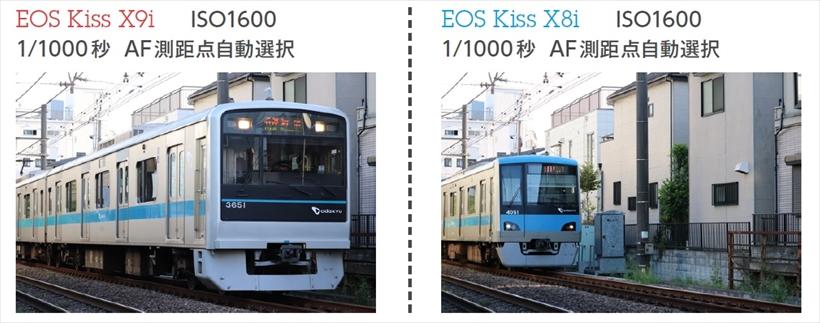 ↑X9iは先頭車両がフレームアウトするまで途切れることなく連写でき、15コマ目でフレームアウトした(14コマ目を掲載)。X8iは、スペックどおり6コマ目以後、急激に連写速度が遅くなって7コマ目にはフレームアウトしてしまった(6コマ目を掲載)